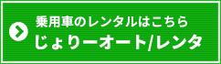 乗用車のレンタルはこちらじょりーオート/レンタ