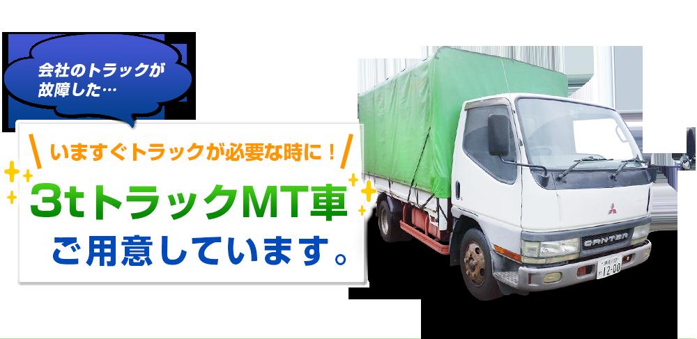 会社のトラックが故障した・・・今すぐトラックが必要な時に!3tトラックMT車ご用意しています。
