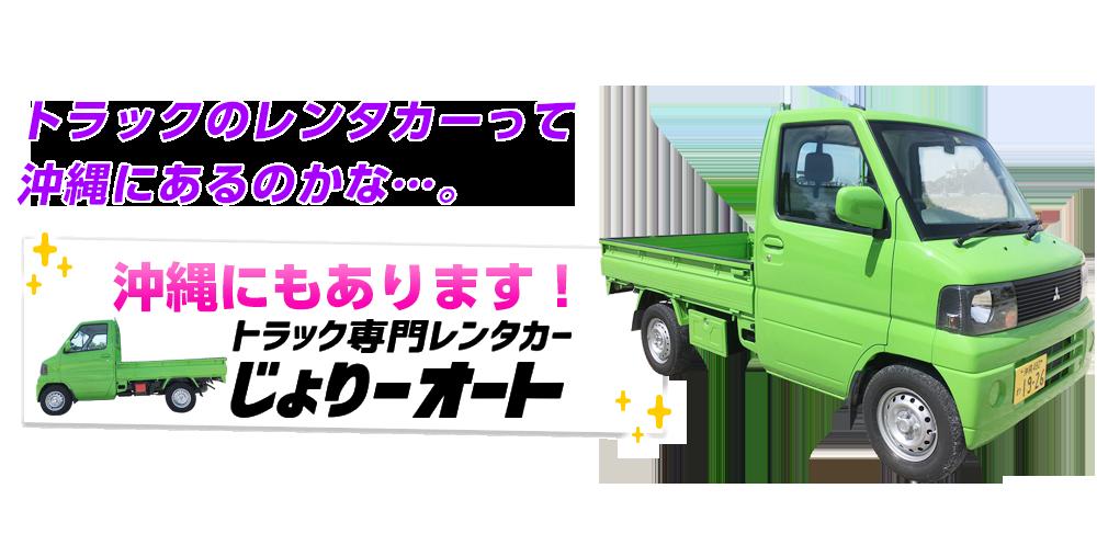 沖縄でトラックレンタルならトラック専門じょりーオート