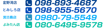 ご予約・空き情報などお気軽にどうぞ宜野湾店098-893-4687 とみしろ店080-9850-3578 宮古島店0980-79-5549 よみたん店090-5729-0386営業時間9:00~19:00