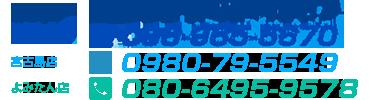 ご予約・空き情報などお気軽にどうぞ宜野湾店098-893-4687 とみしろ店080-9850-3578 宮古島店0980-79-5549 よみたん店080-6495-9578営業時間9:00~19:00