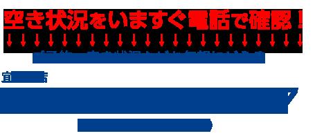 ご予約・空き情報などお気軽にどうぞ宜野湾店098-893-4687営業時間9:00~19:00