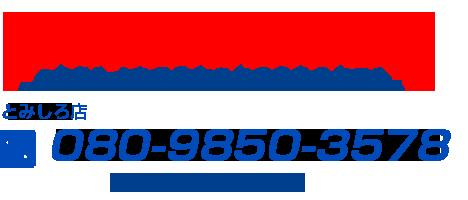 ご予約・空き情報などお気軽にどうぞとみしろ店098-955-5670営業時間9:00~19:00