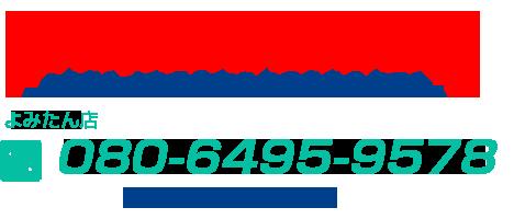 ご予約・空き情報などお気軽にどうぞよみたん店090-5729-0386営業時間9:00~19:00